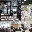 Услуга ремонт офисов - этапы проведения