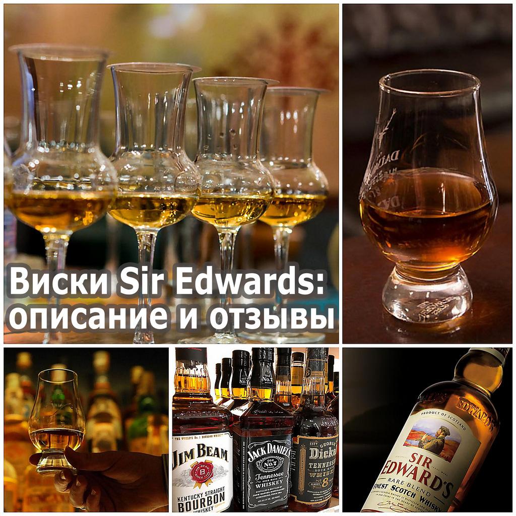 Виски Sir Edwards описание и отзывы