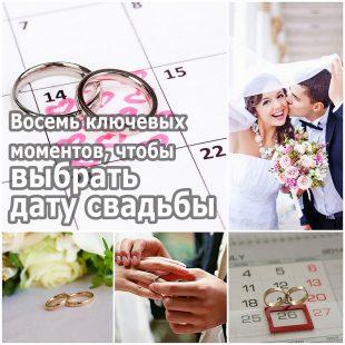 Восемь ключевых моментов, чтобы выбрать дату свадьбы