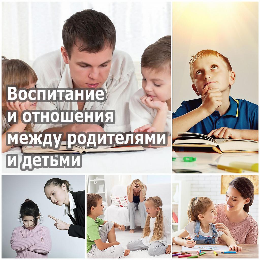 Воспитание и отношения между родителями и детьми