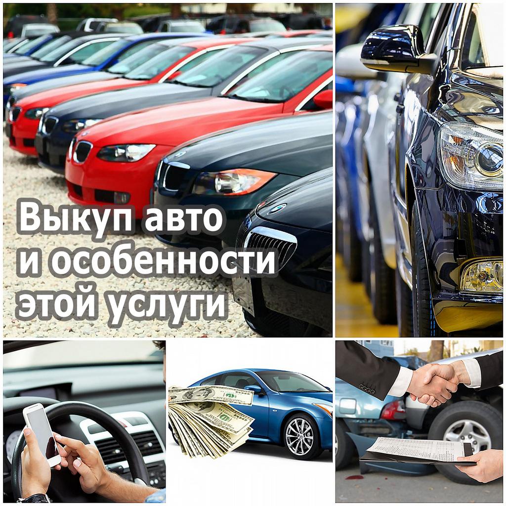 Выкуп авто и особенности этой услуги
