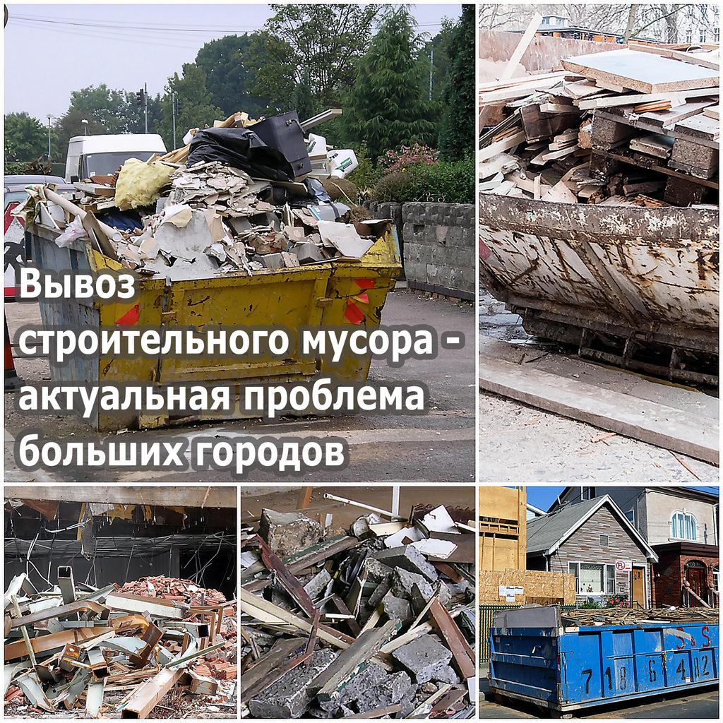 Вывоз строительного мусора - актуальная проблема больших городов