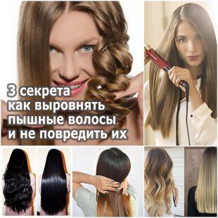 3 секрета, как выровнять пышные волосы и не повредить их