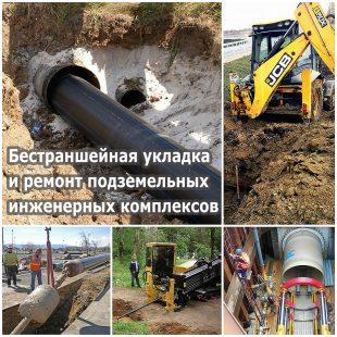 Бестраншейная укладка и ремонт подземельных инженерных комплексов