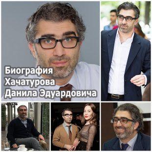 Биография Хачатурова Данила Эдуардовича