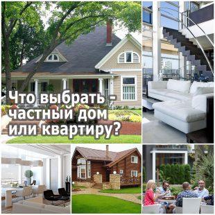 Что выбрать - частный дом или квартиру