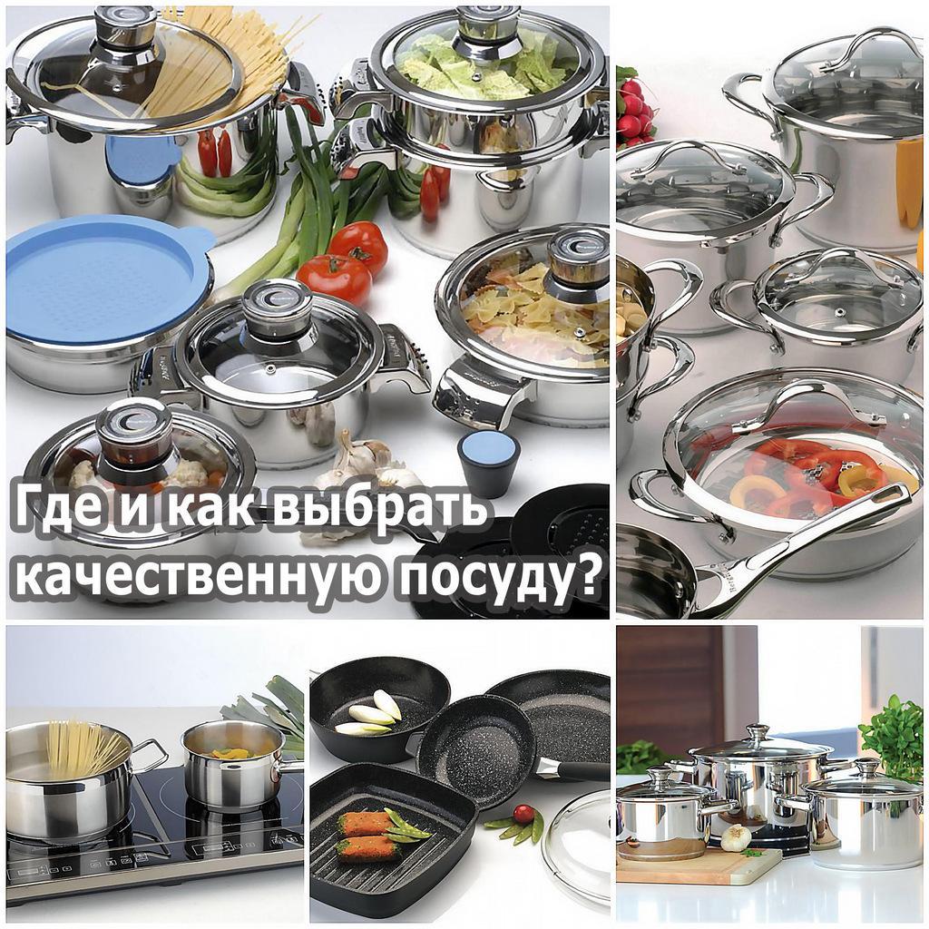 Где и как выбрать качественную посуду