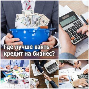 Где лучше взять кредит на бизнес