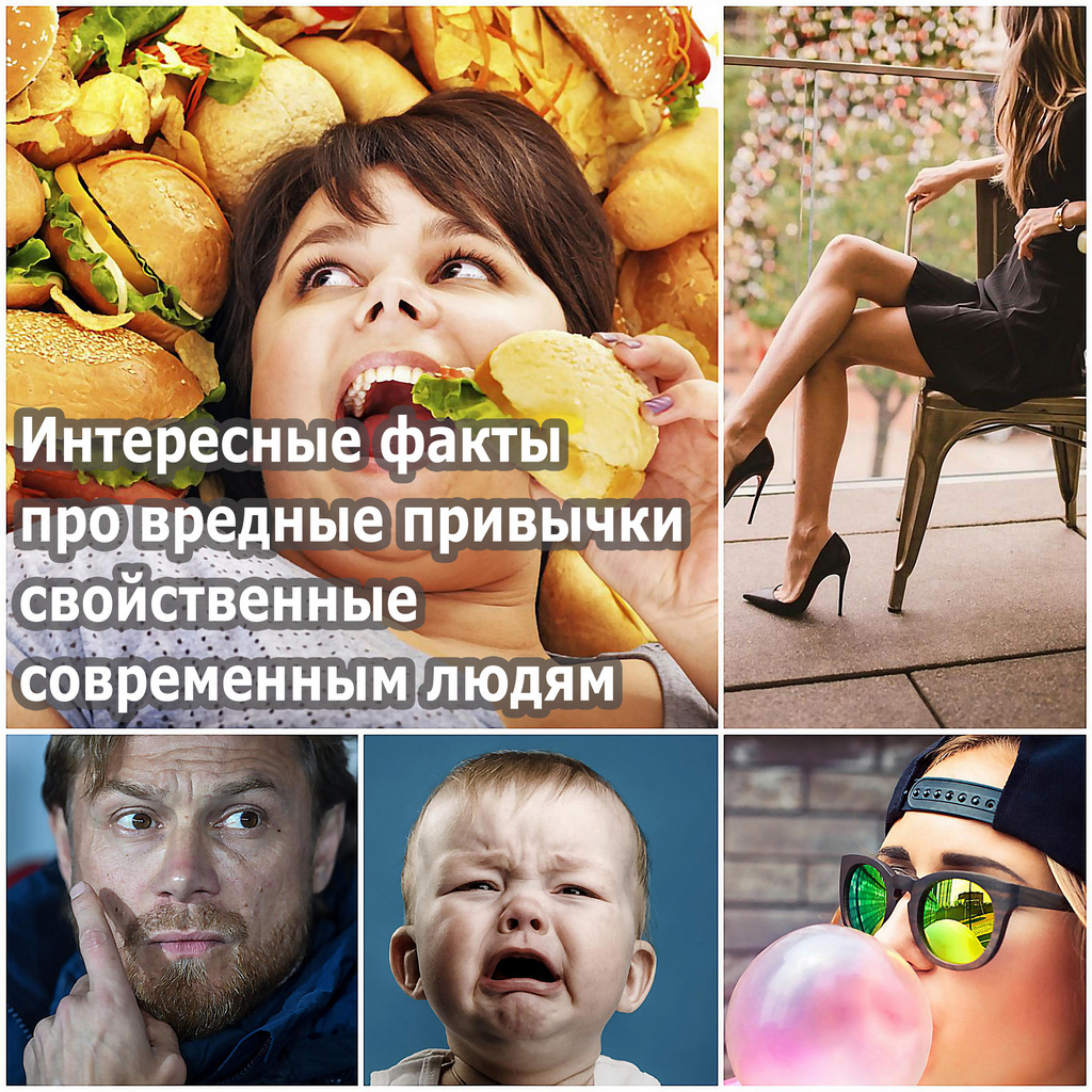 Интересные факты про вредные привычки свойственные современным людям