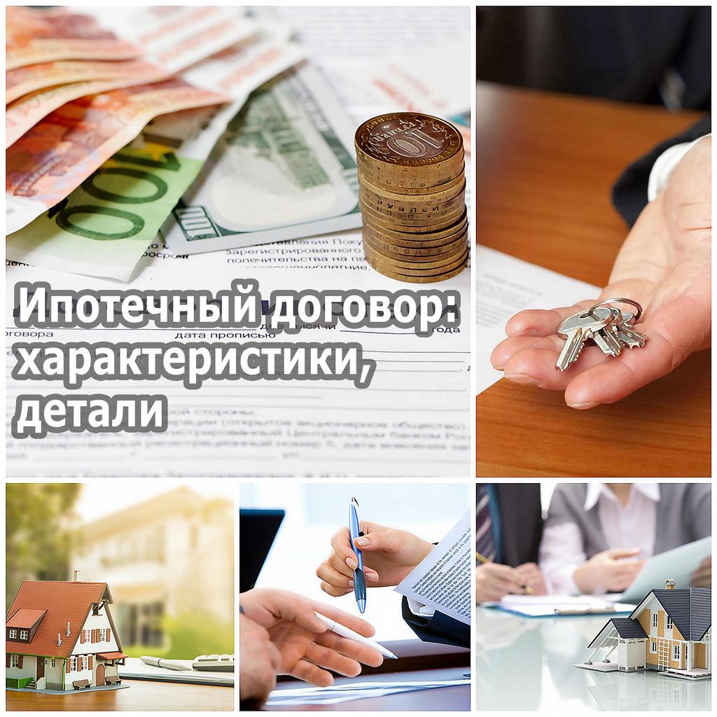 Ипотечный договор характеристики, детали