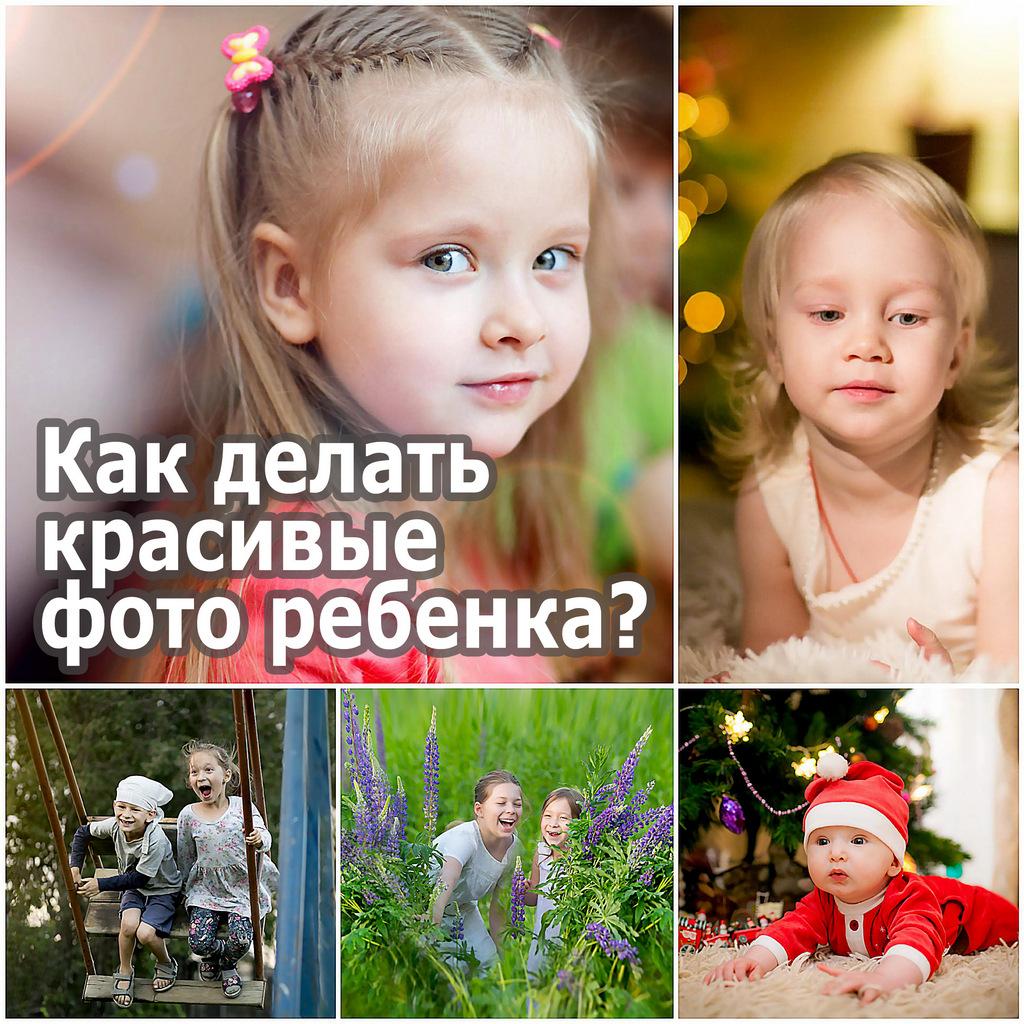 Как делать красивые фото ребенка