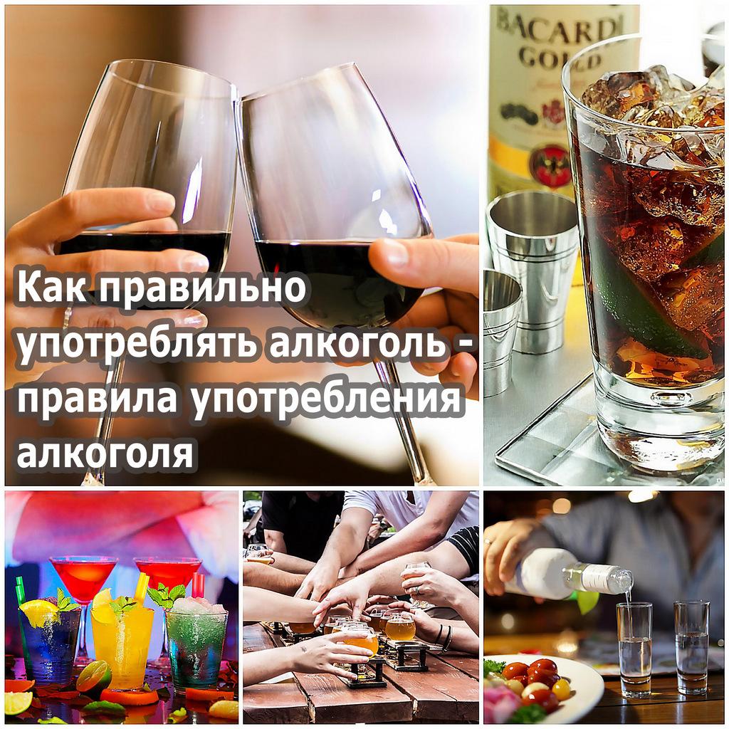 Как правильно употреблять алкоголь - правила употребления алкоголя