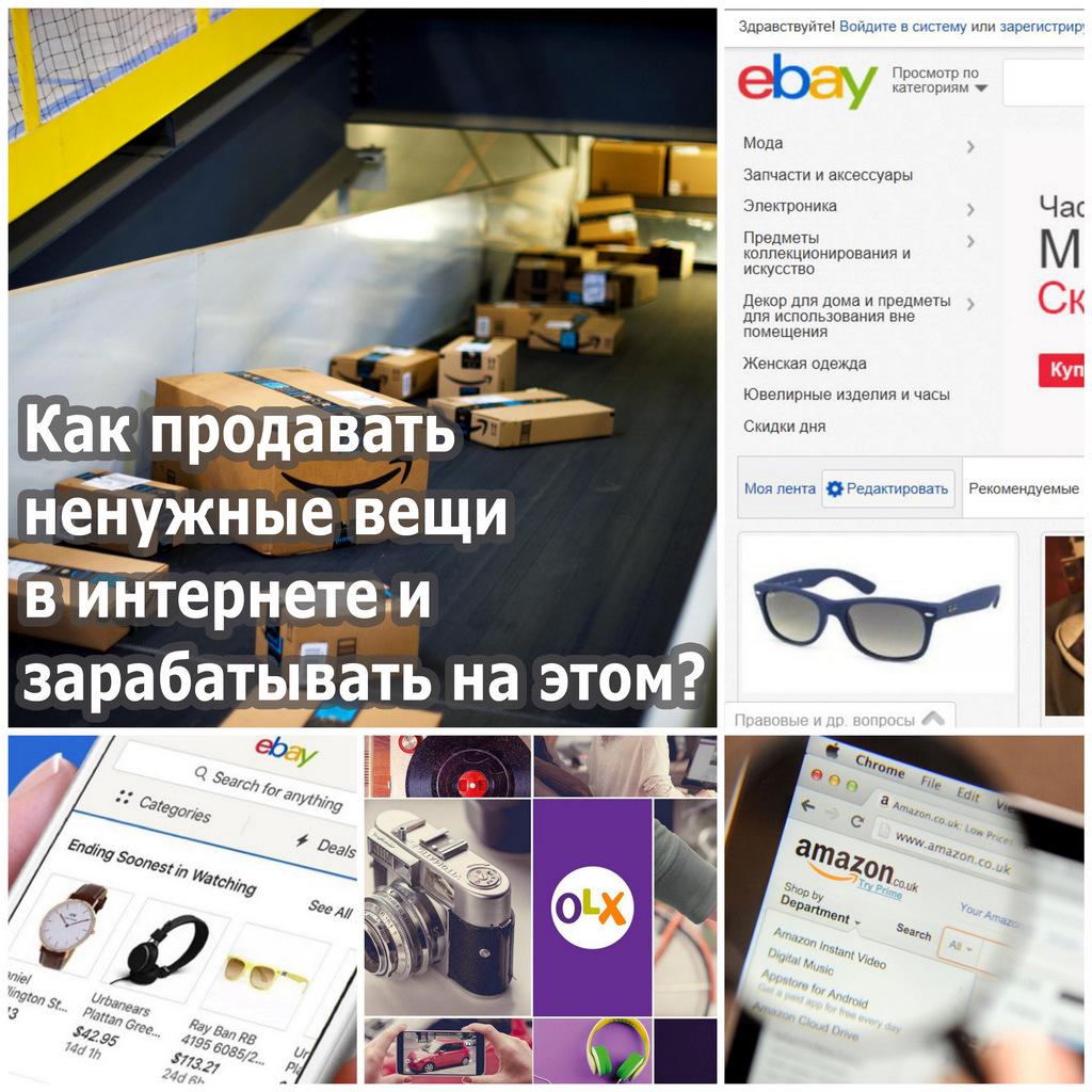 Как продавать ненужные вещи в интернете и зарабатывать на этом