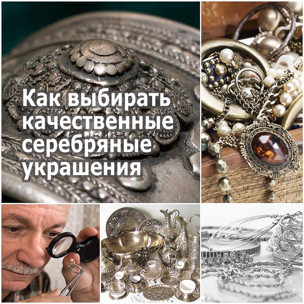 Как выбирать качественные серебряные украшения