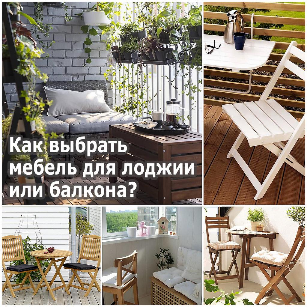 Как выбрать мебель для лоджии или балкона