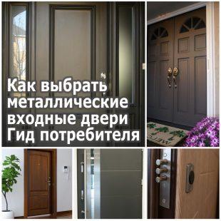 Как выбрать металлические входные двери - гид потребителя
