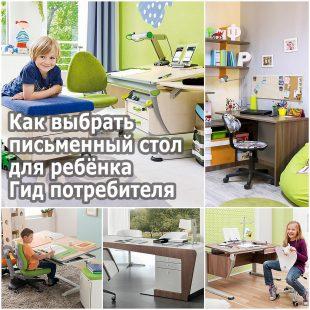 Как выбрать письменный стол для ребёнка - гид потребителя