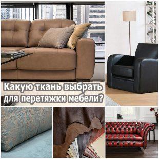Какую ткань выбрать для перетяжки мебели