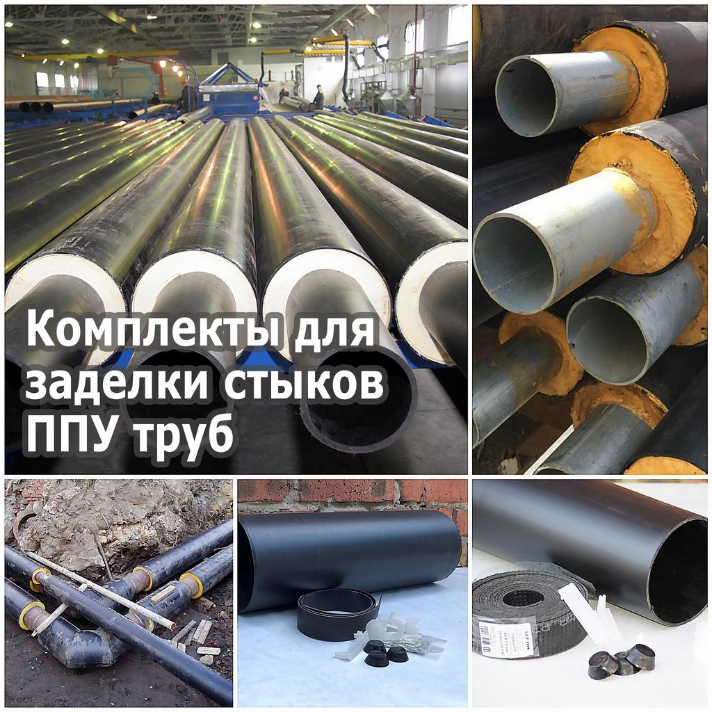 Комплекты для заделки стыков ППУ труб