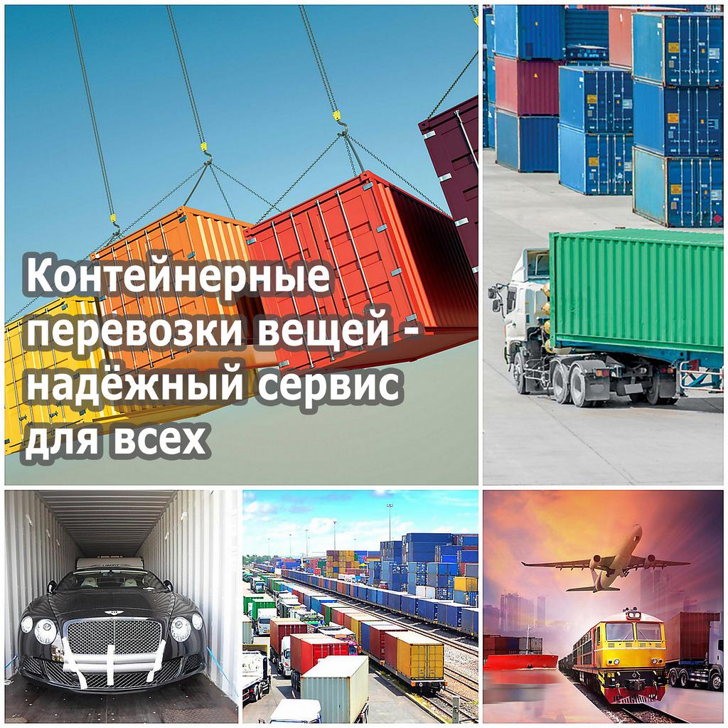 Контейнерные перевозки вещей - надёжный сервис для всех