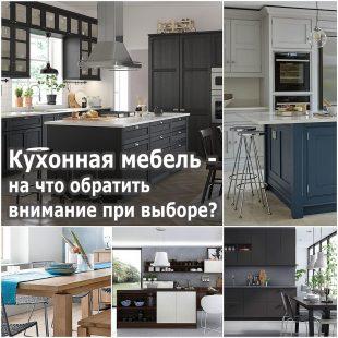 Кухонная мебель - на что обратить внимание при выборе