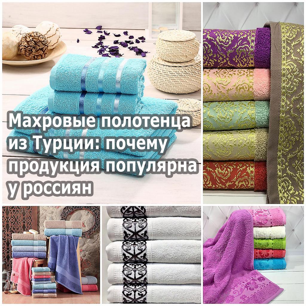 Махровые полотенца из Турции почему продукция популярна у россиян