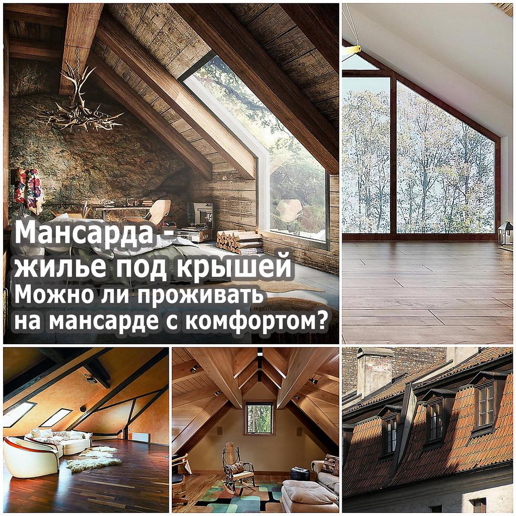 Мансарда - жилье под крышей. Можно ли проживать на мансарде с комфортом