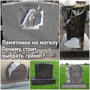 Памятники на могилу. Почему стоит выбрать гранит