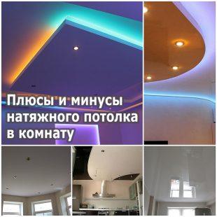 Плюсы и минусы натяжного потолка в комнату