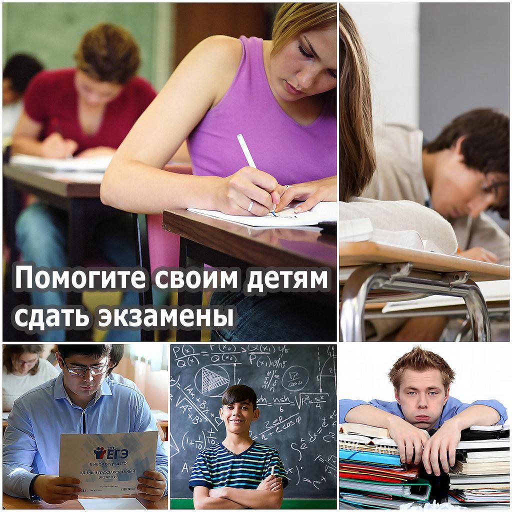 Помогите своим детям сдать экзамены
