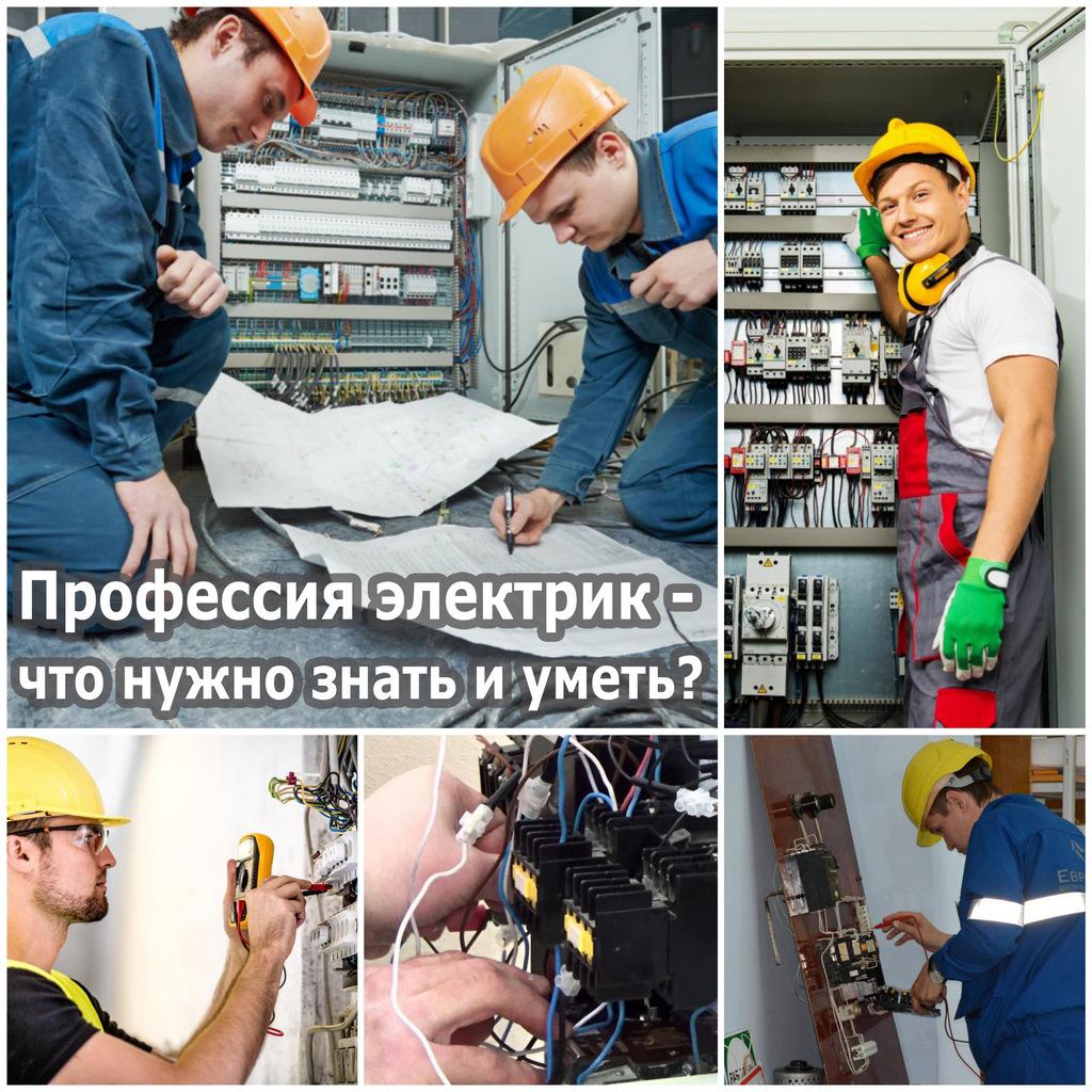 Профессия электрик - что нужно знать и уметь?