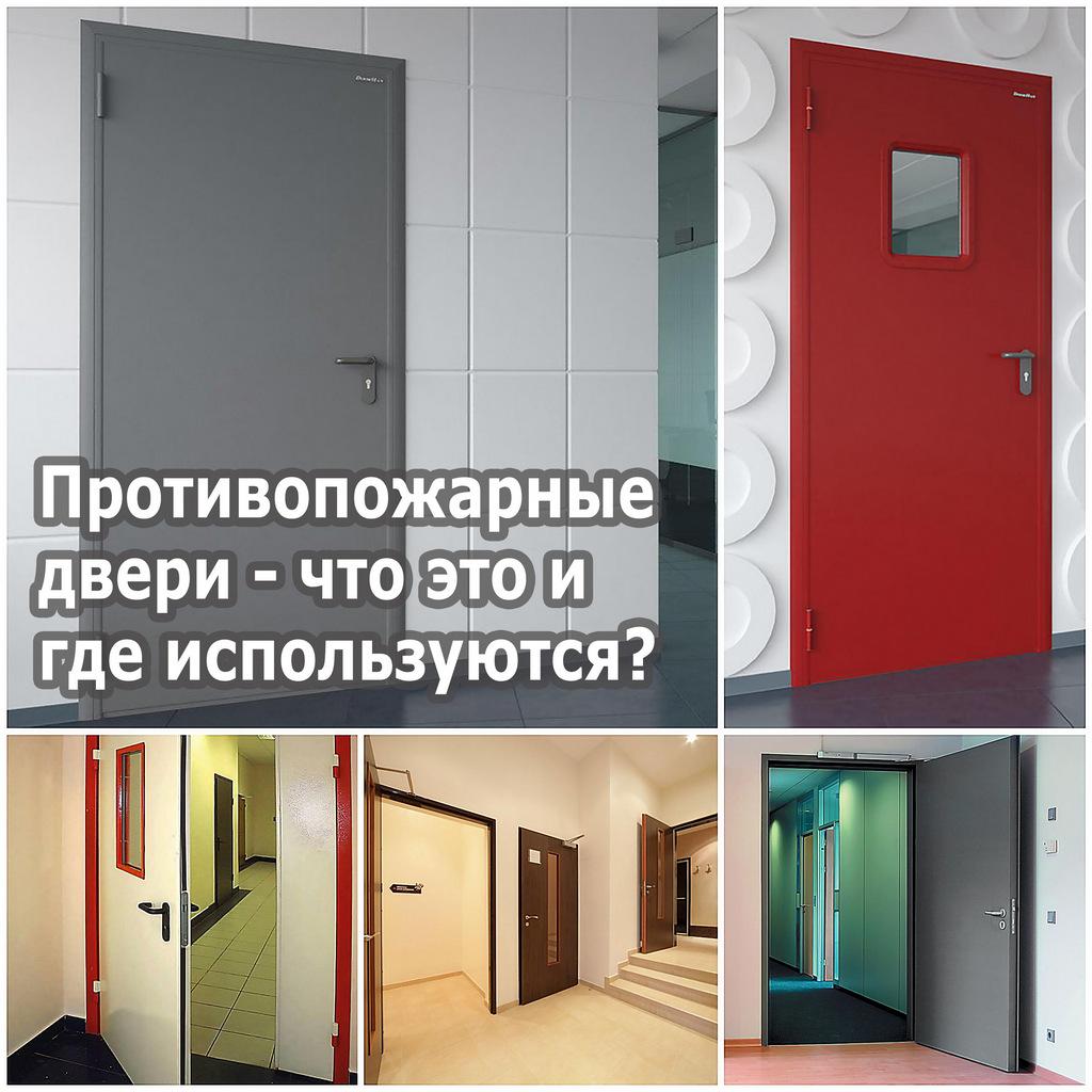 Противопожарные двери - что это и где используются
