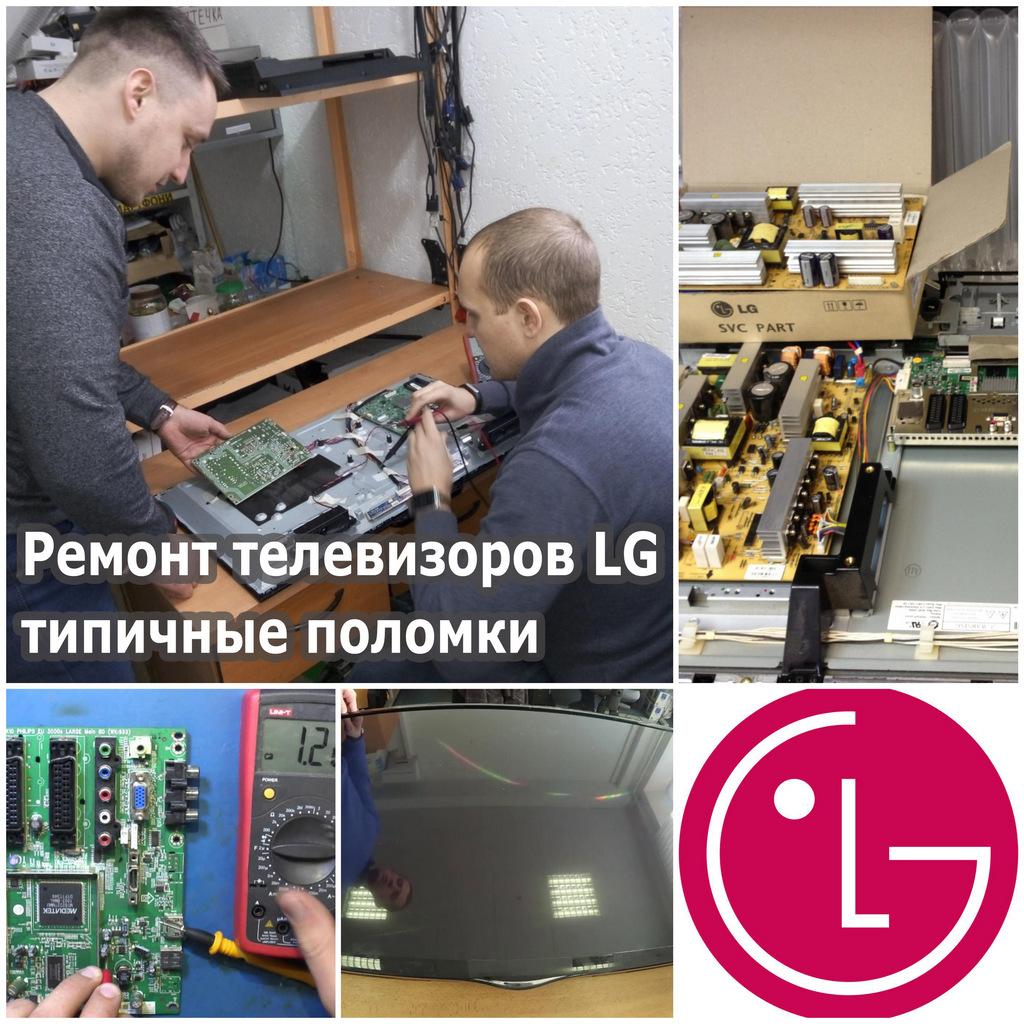 Ремонт телевизоров LG - типичные поломки