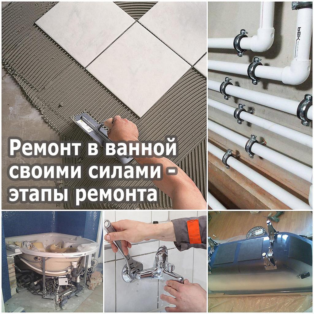 Ремонт в ванной своими силами - этапы ремонта