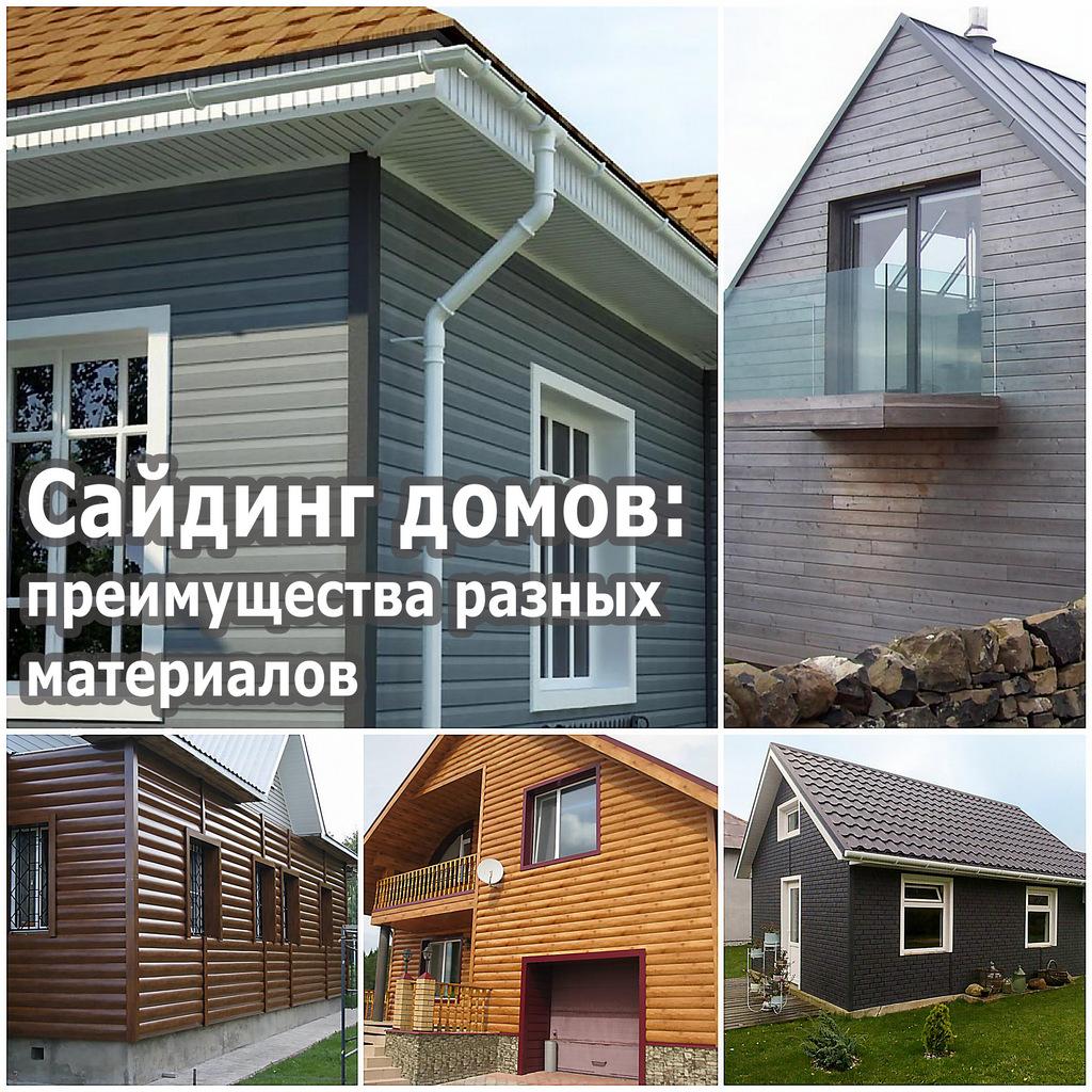 Сайдинг домов преимущества разных материалов