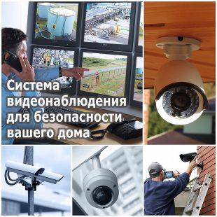 Система видеонаблюдения для безопасности вашего дома