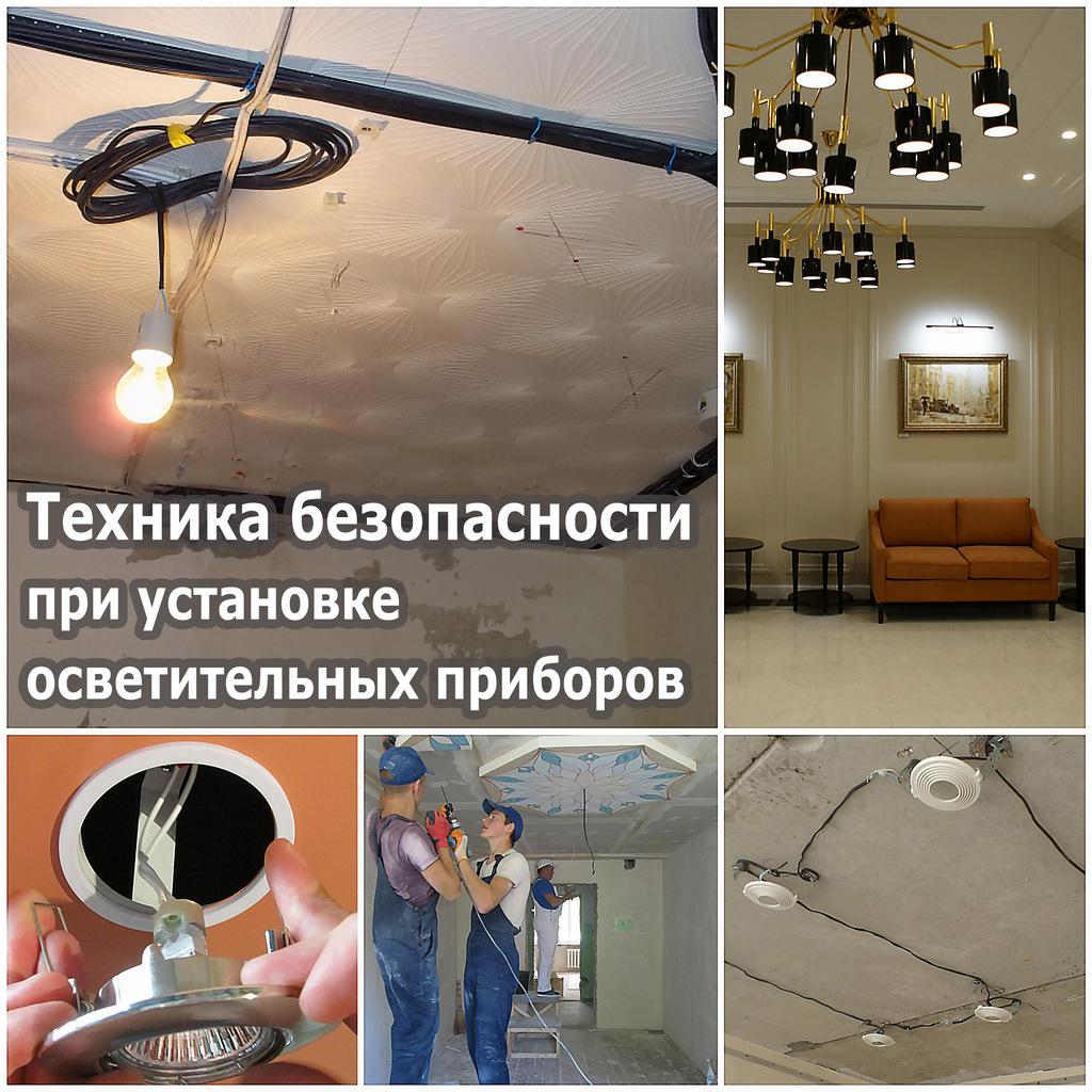 Техника безопасности при установке осветительных приборов