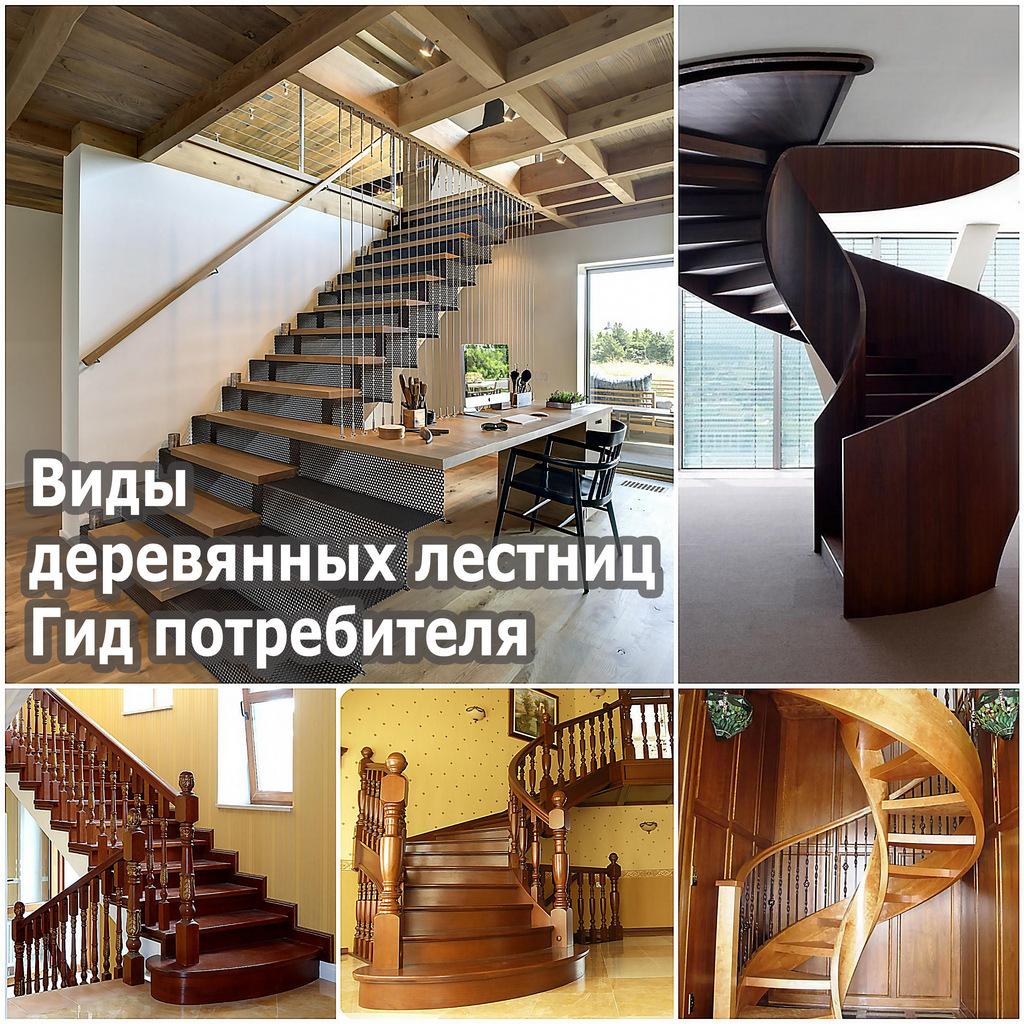 Виды деревянных лестниц - гид потребителя