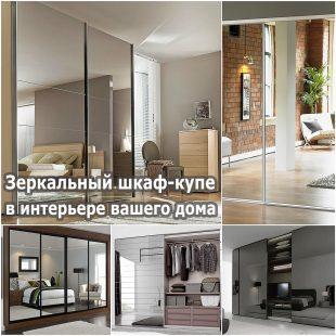 Зеркальный шкаф-купе в интерьере вашего дома