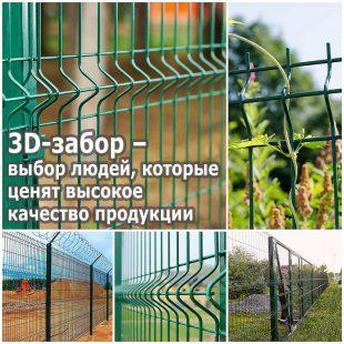 3D-забор – выбор людей, которые ценят высокое качество продукции