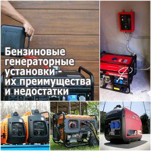 Бензиновые генераторные установки - их преимущества и недостатки