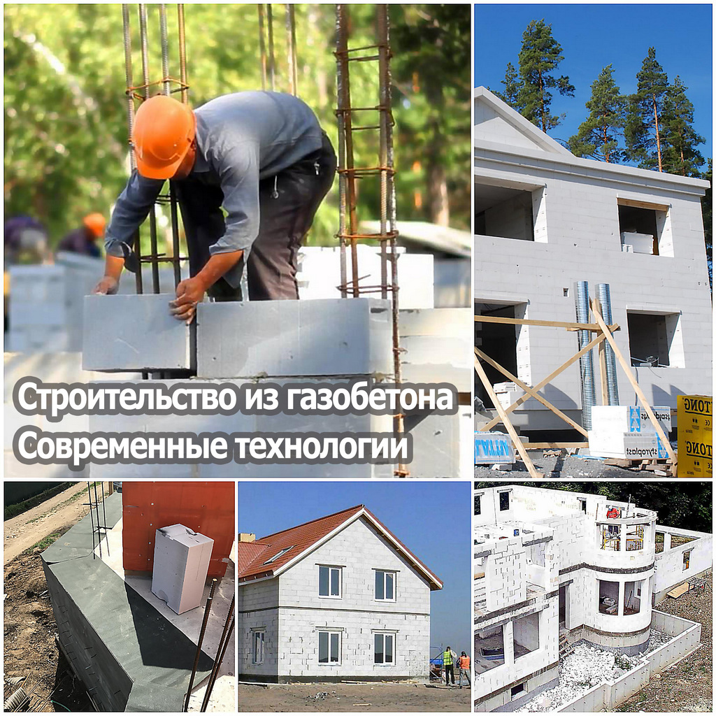 Cтроительство из газобетона - современные технологии