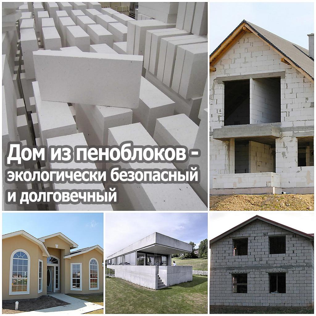 Дом из пеноблоков - экологически безопасный и долговечный