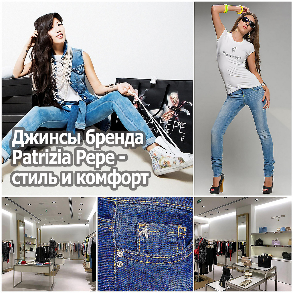 Джинсы бренда Patrizia Pepe - стиль и комфорт