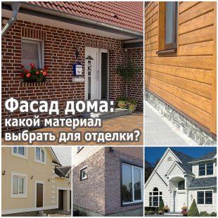 Фасад дома: какой материал выбрать для отделки?