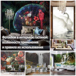 Фотообои в интерьере гостиной: особенности применения и правила их использования