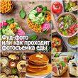 Фуд-фото или как проходит фотосъемка еды