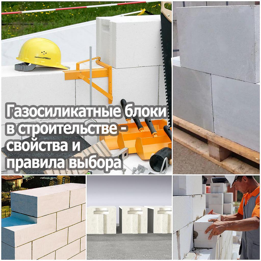 Газосиликатные блоки в строительстве - свойства и правила выбора