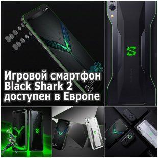 Игровой смартфон Black Shark 2 доступен в Европе