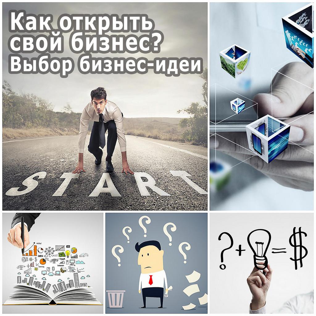Как открыть свой бизнес - выбор бизнес-идеи
